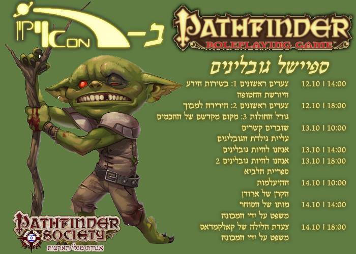 pathfinder-icon2014