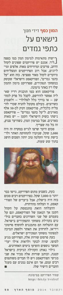 dwarves_haaretz2